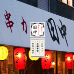 【日本株全面安に射し込む光】極楽湯から白鶴IR!<裏>串カツ田中(2日目)の輝き