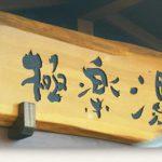 【ああああ】2340_極楽湯さん 信用分損切りへ -11.4万円